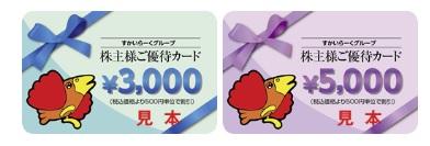 すかいらーくの株主優待カード(3千円券、5千円券)