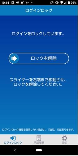 住信SBIネット銀行のロック解除画面