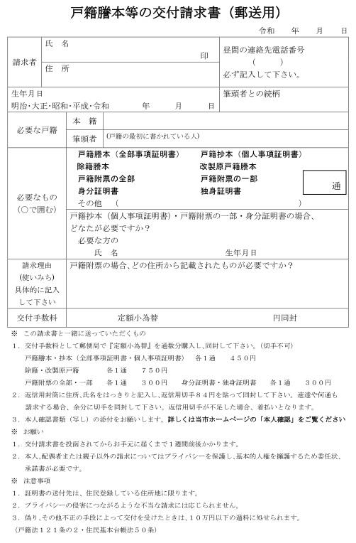 改製原戸籍謄本等の郵送交付依頼書の例
