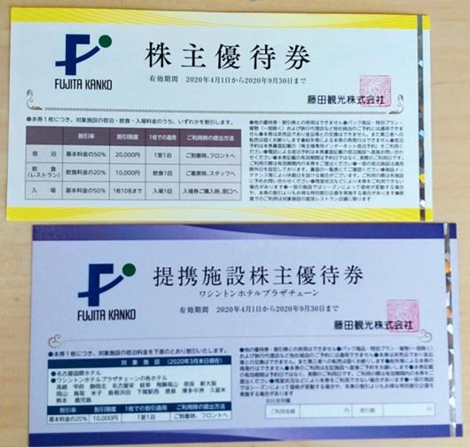 藤田観光の株式優待券