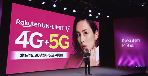 楽天モバイル5Gのオンライン発表会
