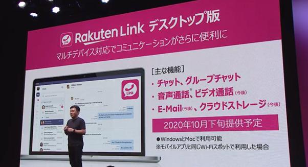 Rakuten Linkのマルチデバイス対応