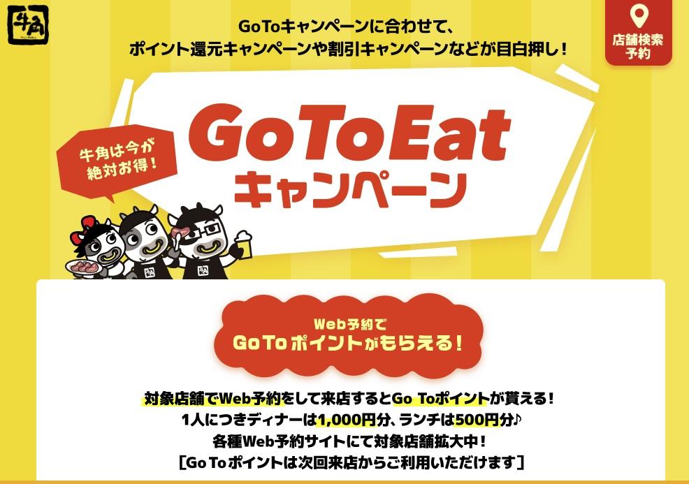 牛角のGoToEatキャンペーン