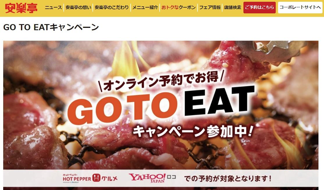 安楽亭のGoToEatキャンペーン