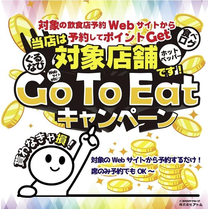 アトム寿司のGoToEatキャンペーン