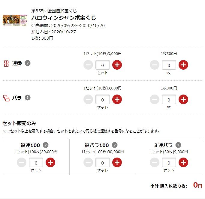 宝くじ公式サイトに掲載されている宝くじ購入数の指定方法