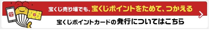 宝くじ公式サイトの宝くじポイント