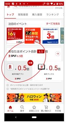 楽天市場のスマホアプリ画面