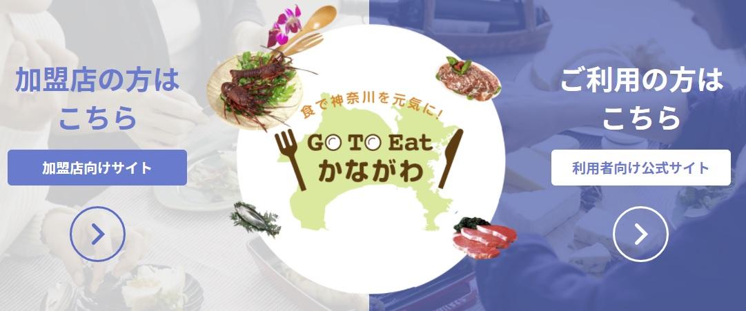 神奈川県のGoToEatキャンペーンのサイト