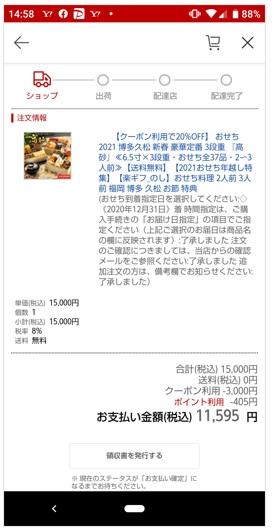 博多久松のおせち料理購入履歴の画面