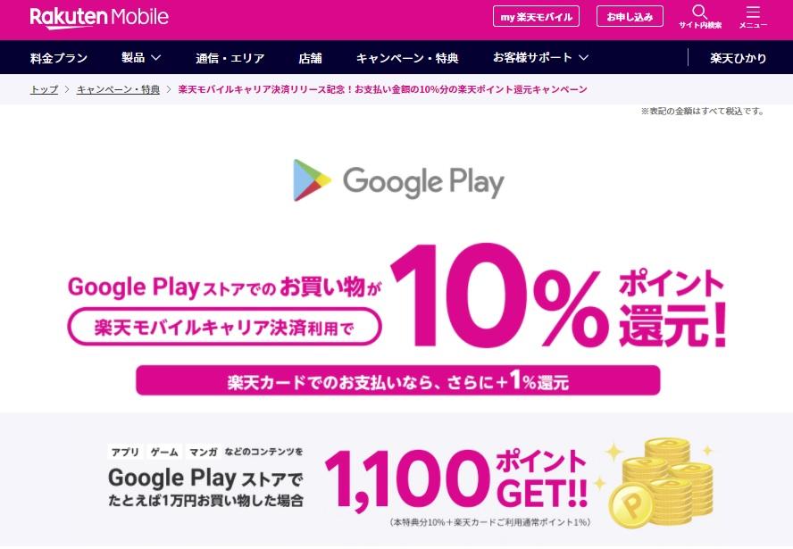 楽天モバイル・キャリア決済サービスのキャンペーン