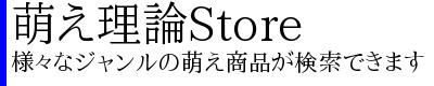 萌え理論Store