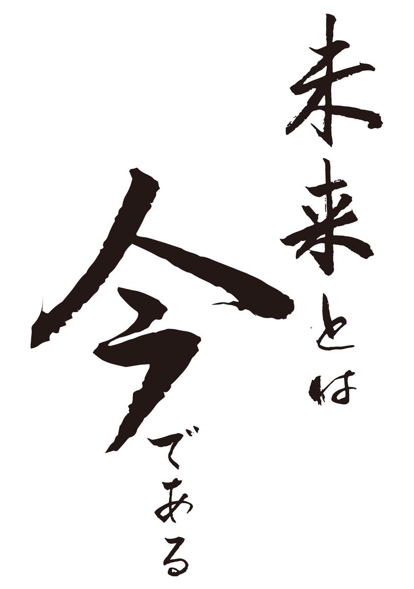 f:id:siroyama7:20190810120020j:plain