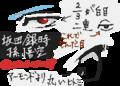 アニメのキャラの目を描いてみようぜー