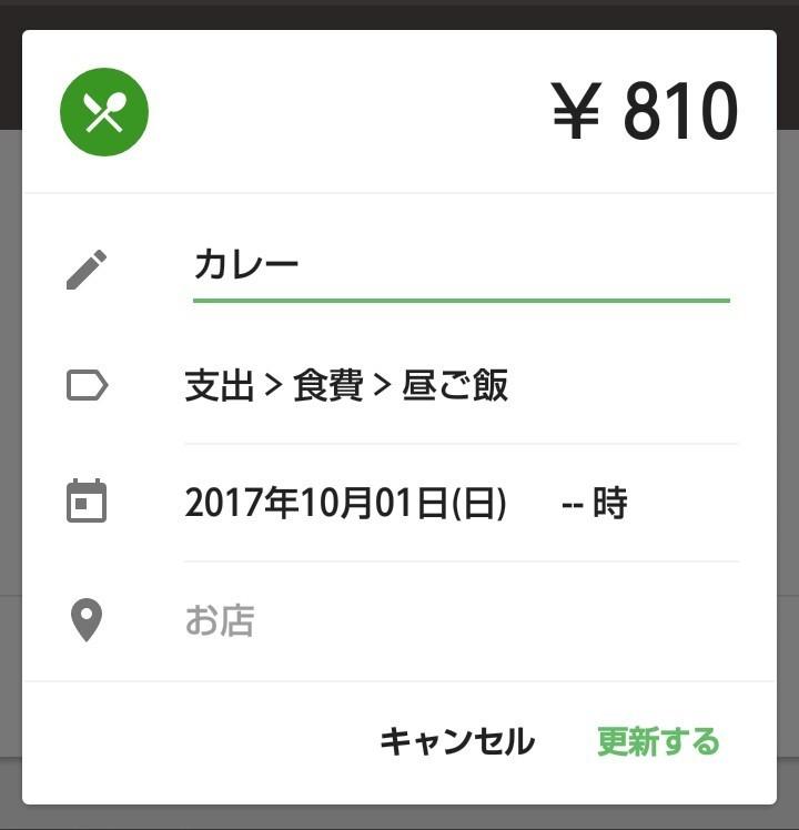 家計簿アプリ 使用例