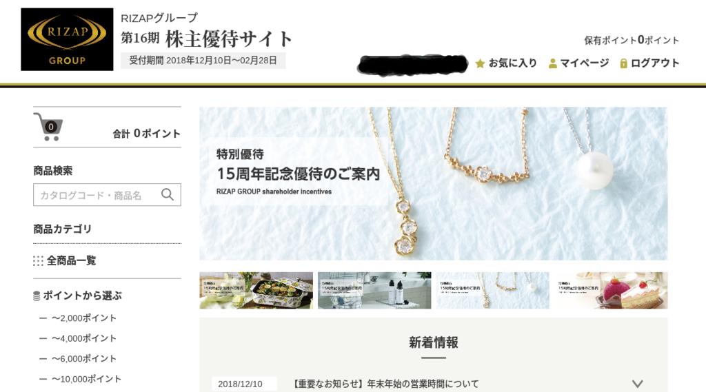 特設優待 サイト内ページ 株主優待