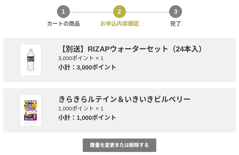 ライザップ 株主優待 商品 注文画面