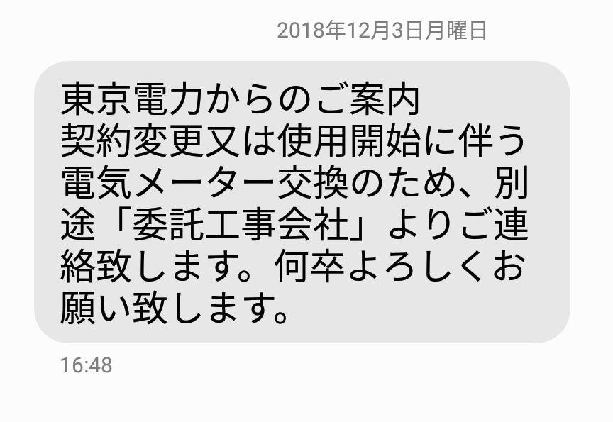 東京電力 ご案内 メッセージ