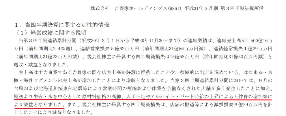 吉野家ホールディングス(9861) 平成31年2月期 第3四半期決算短信