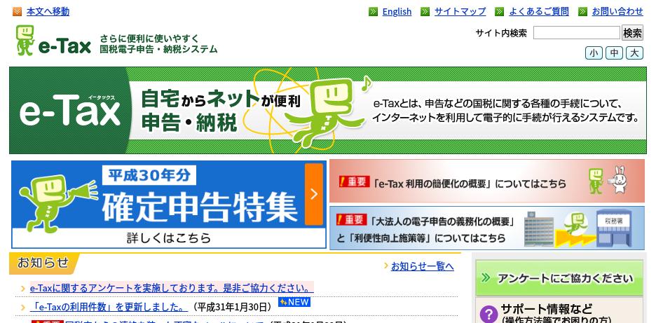 e-Taxのホームページ