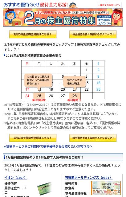 月ごとの株主優待特集ページ