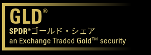 SPDR ゴールド シェア(GLD)