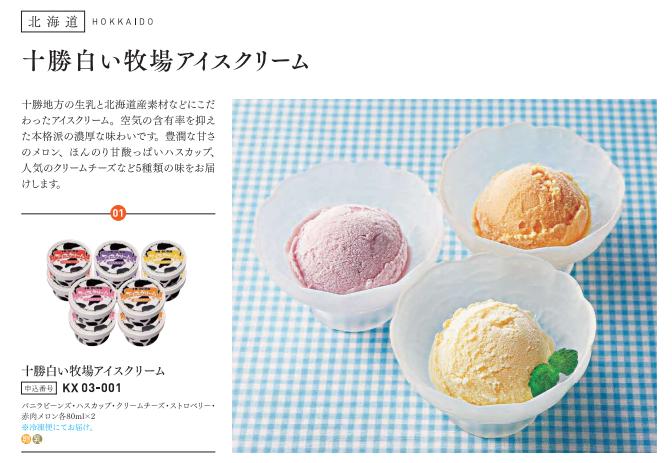 北海道「十勝白い牧場アイスクリーム」