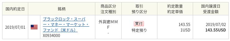 【SBI証券】外貨建てMMFの追加申し込みの最低買い付け単位が変更
