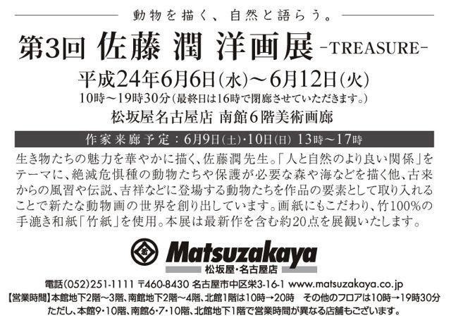 f:id:sisiuo0905:20120529125718j:image