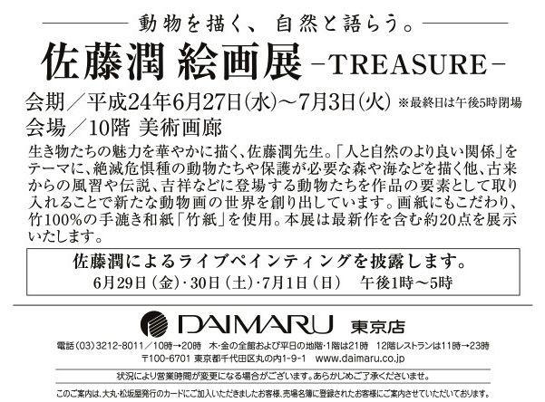 f:id:sisiuo0905:20120614160112j:image