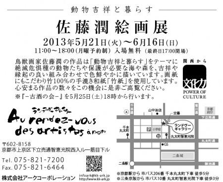f:id:sisiuo0905:20130522100832j:image