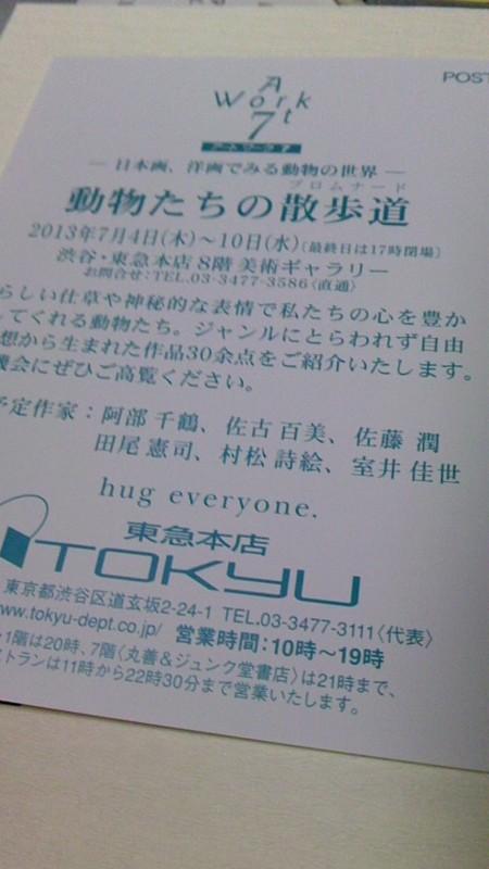 f:id:sisiuo0905:20130620102743j:image