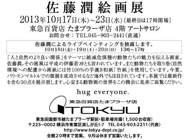 f:id:sisiuo0905:20131015173650j:image