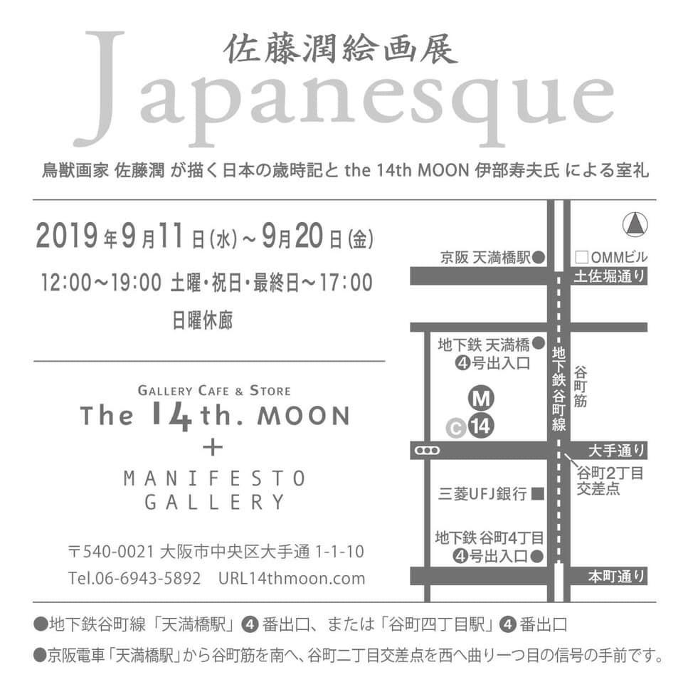 f:id:sisiuo0905:20190918162101j:plain