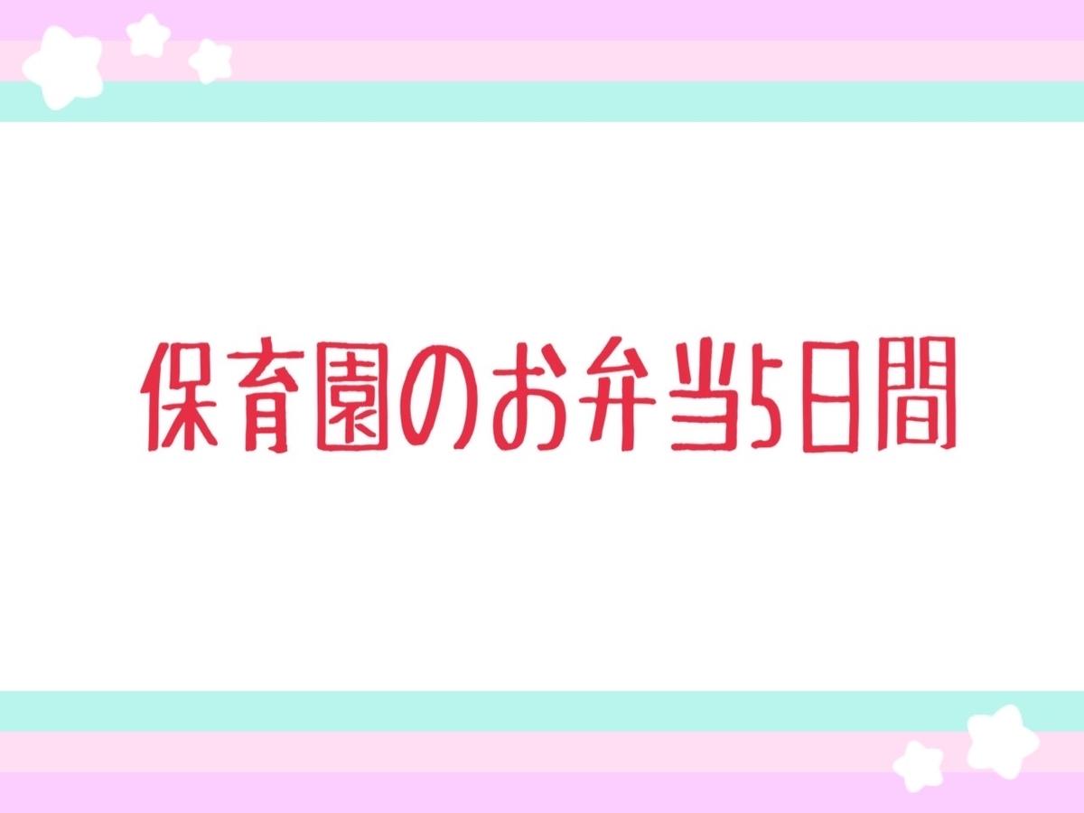 f:id:sisters_2plus1:20200514204139j:plain
