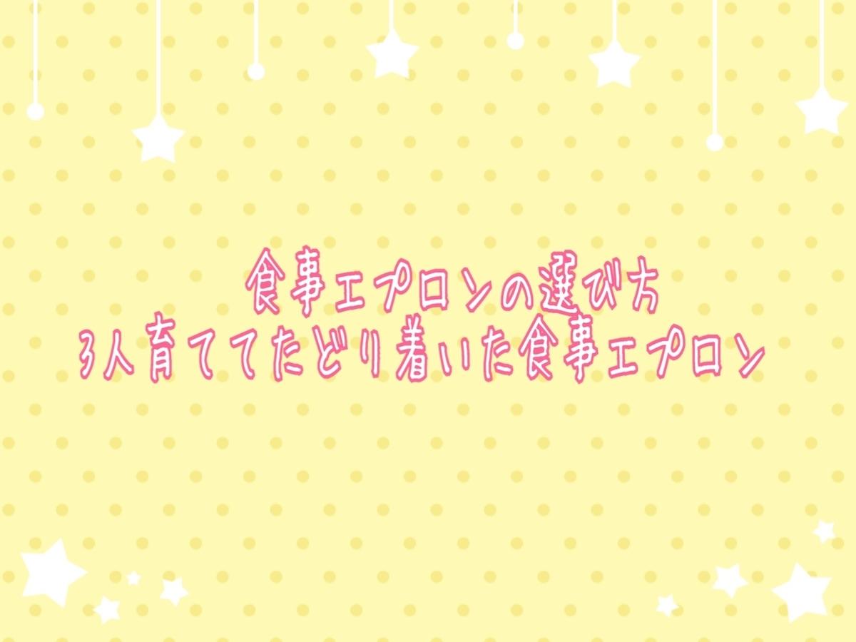 f:id:sisters_2plus1:20200515014955j:plain