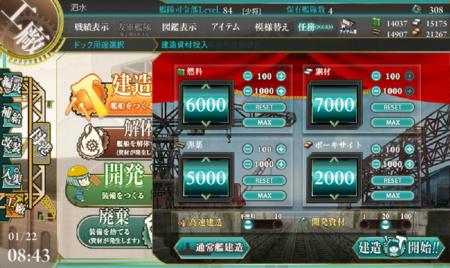 20140122084343