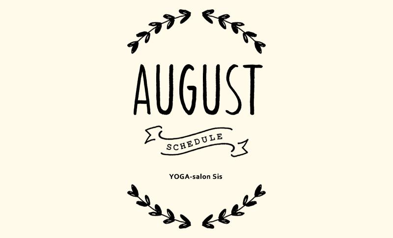 8月のレッスンスケジュール 滋賀 野洲のヨガ教室 YOGAサロン Sis