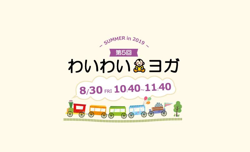 8月30日お子様連れOK!わいわいヨガ開催 滋賀県野洲市 YOGAサロン Sis