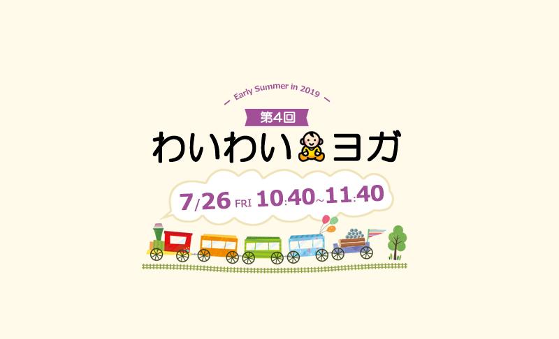 7月26日お子様連れOK!わいわいヨガ開催 滋賀県野洲市 YOGAサロン Sis