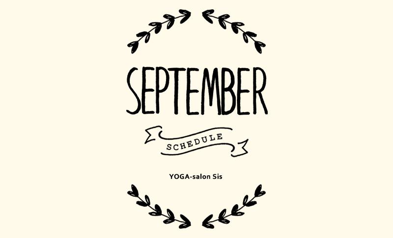 9月のレッスンスケジュール YOGAサロン Sis