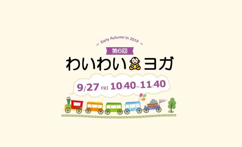 9月27日お子様連れOK!わいわいヨガ開催 滋賀県野洲市 YOGAサロン Sis