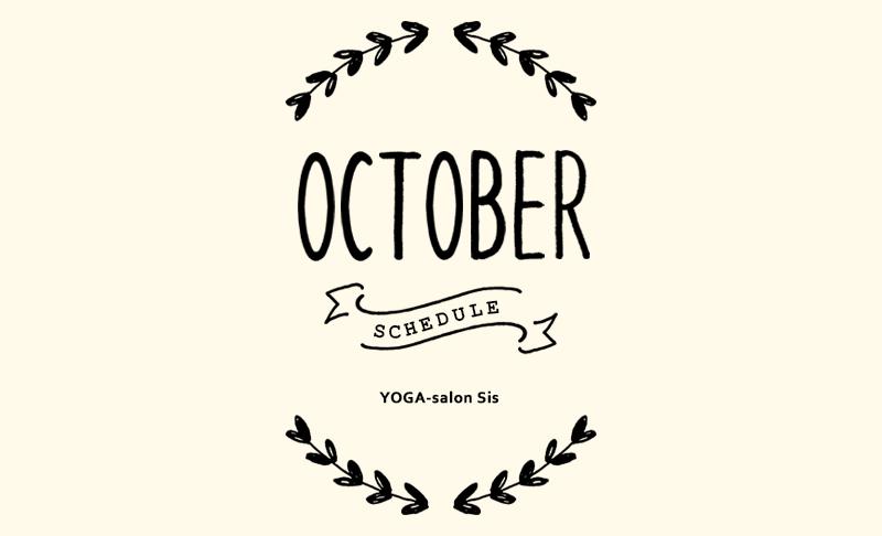 2019年10月のレッスンスケジュール YOGAサロン Sis