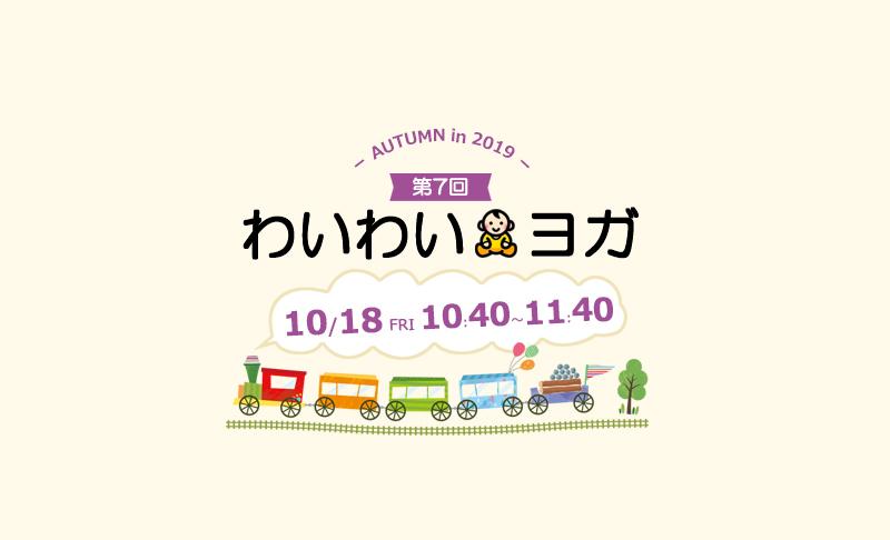 10月18日子供連れOKわいわいヨガ開催 滋賀県野洲市 YOGAサロン Sis