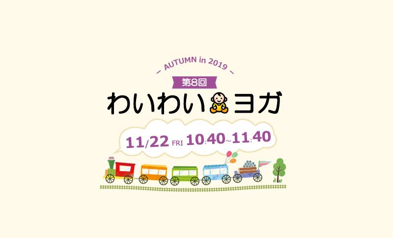 11月22日お子様連れOK!わいわいヨガ開催 滋賀県野洲市 YOGAサロン Sis