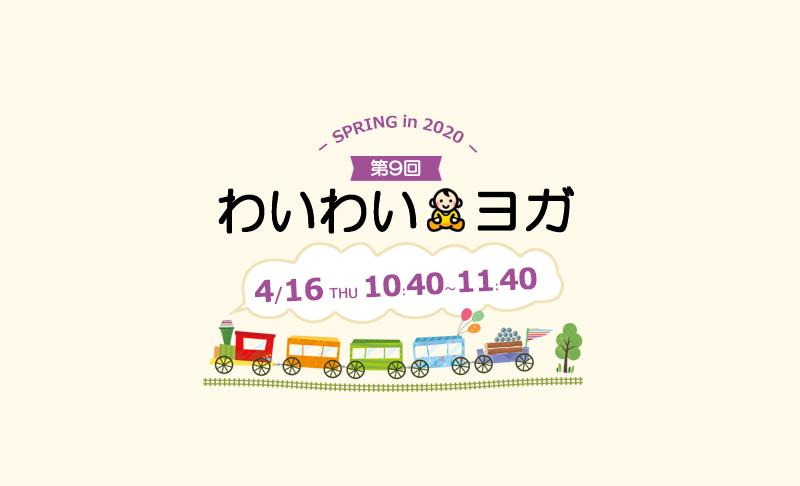 4月16日お子様連れOK!わいわいヨガ開催 滋賀県野洲市 YOGAサロン Sis