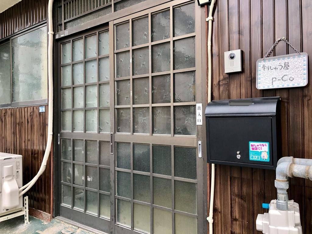 名古屋市南区の刺しゅう屋p-Co 移転後の店舗