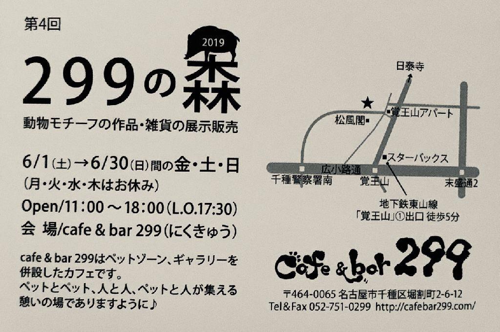 Cafe&bar 299 (にくきゅう)
