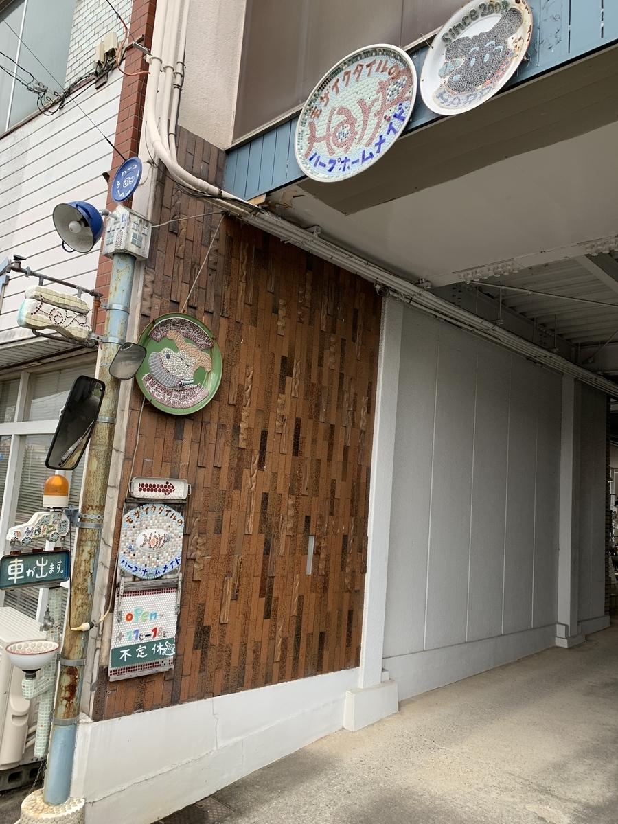 名古屋市千種区にある Harp HOME MADE さん 入り口