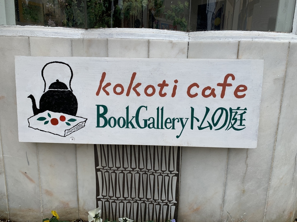 Kokoti cafe